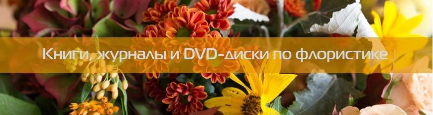 Книги, журналы и DVD по флористике
