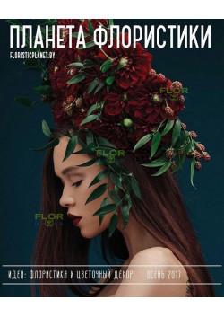 """Журнал """"Планета Флористики"""". Осень 2017"""