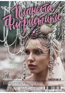 """Журнал """"Планета Флористики"""". Зима 2017"""
