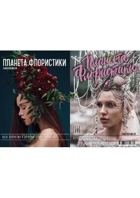 """Подборка журналов """"Планета Флористики"""". Осень 2017 и Зима 2017"""