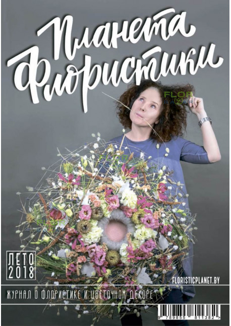 "Журнал ""Планета Флористики"". Лето 2018"