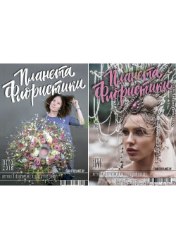 """Подборка журналов """"Планета Флористики"""". Зима 2017 и Лето 2018"""