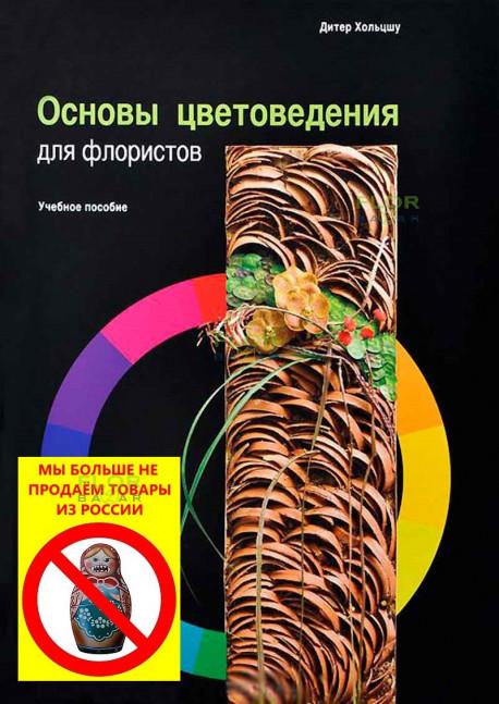 Книга «Основы цветоведения для флористов». Дитер Хольцшу