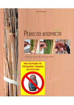 "Книга ""Ремесло флориста 1"". Грегор Лерш"