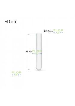 Флористическая пластиковая пробирка 75 мм. 50 шт