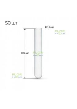 Флористическая пластиковая пробирка 100 мм. 50 шт
