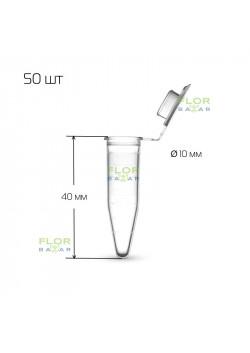 Флористическая микропробирка 2 мл. 50 шт