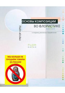 """Книга """"Основы композиции во флористике"""". Грегор Лерш"""