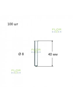 Стеклянные пробирки для цветов 8 х 40 мм. 100 шт
